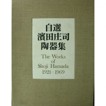 B31   The Works of Shoji Hamada  1921 – 1969  Signed volume.