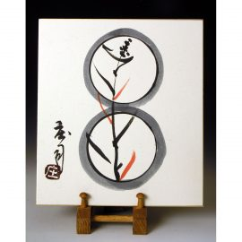 HJ72  A Calligraphic painting by Shoji Hamada.